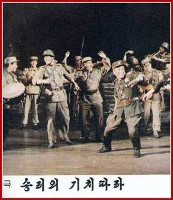 [연극]북한-승리의 기치따라.jpg
