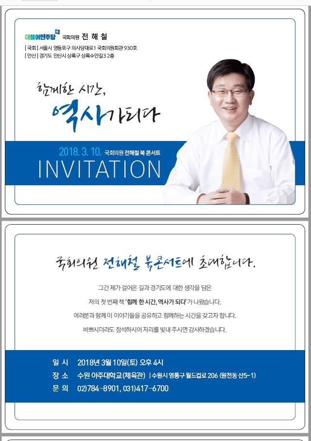 전해철의원 북콘서트 초대장.jpg