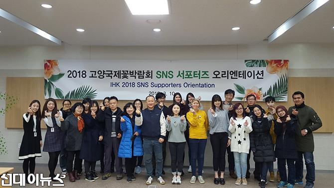 산하기관1_ 2018고양국제꽃박람회 알리기'우리가 책임진다! (2).jpg