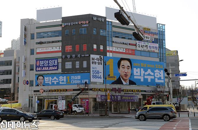 사진5. 박수현 충남도지사 예비후보 캠프 새 현수막 설치.jpg
