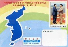 2000년 남북정상회담 북한 기념우표.jpg