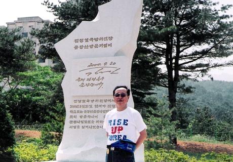김정일의 금강산방문기념비' (2006년 필자).jpg