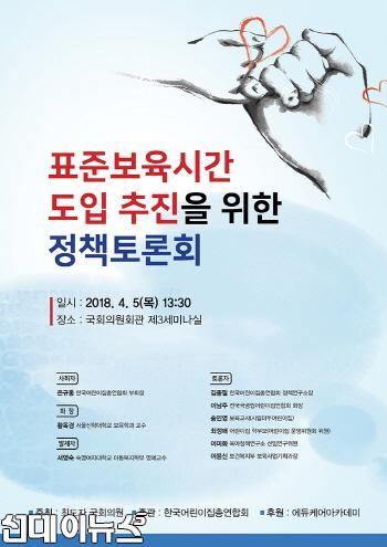 크기변환_(웹용)표준보육시간 도입 포스터최종.jpg