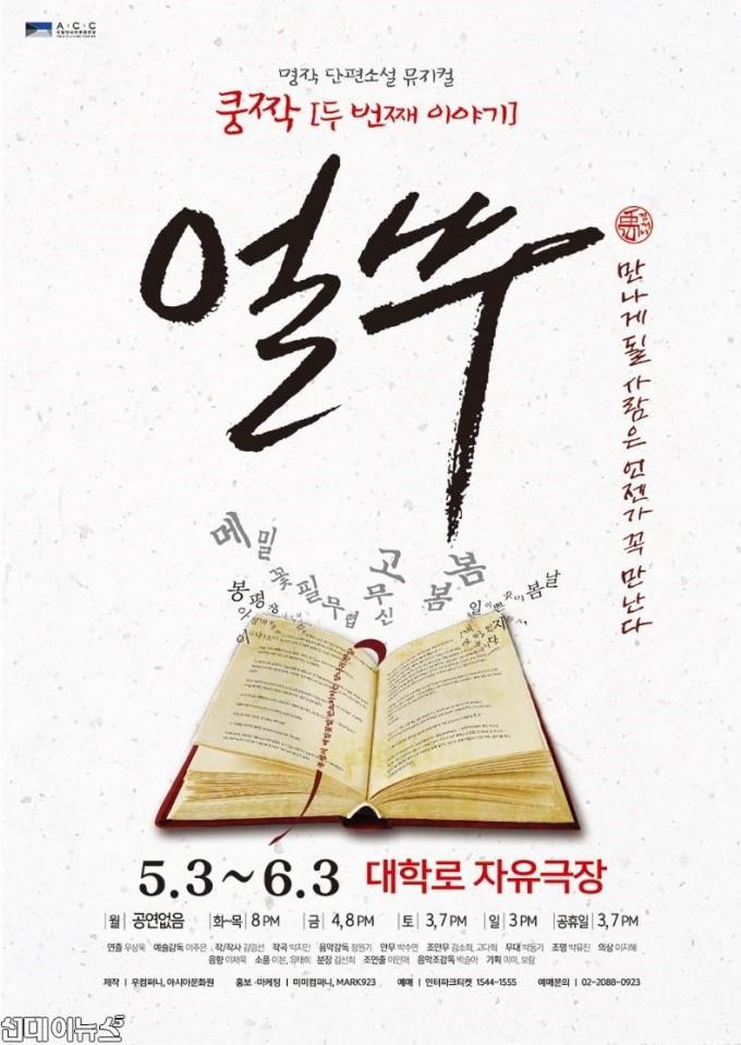 뮤지컬_얼쑤_포스터.jpg
