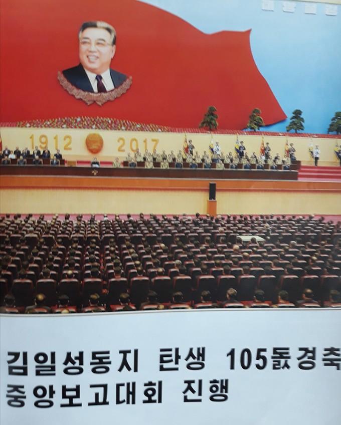 북한 월간 조선 2017년 6월 특간호 중앙보고대회.jpg