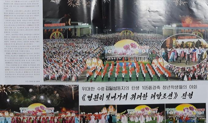 북한 월간 조선 2017년 6월 특간호 청년학생들의 야회.jpg