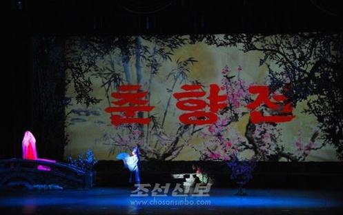 북한 2015년 재형상된 춘향전의 무대 [사진-조선신보].png