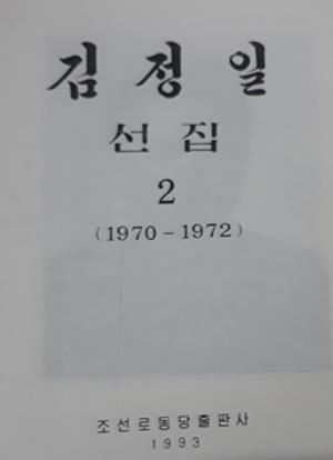 북한 김정일선집 2 표지.jpg