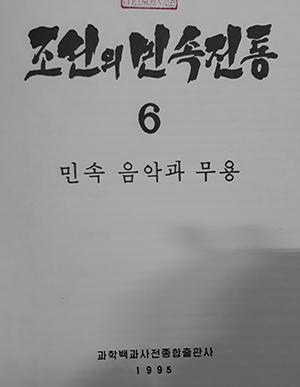 북한 조선의 민속전통6 표지.jpg