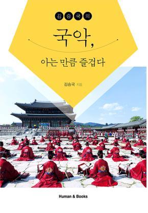 김승국의신간에세이.jpg