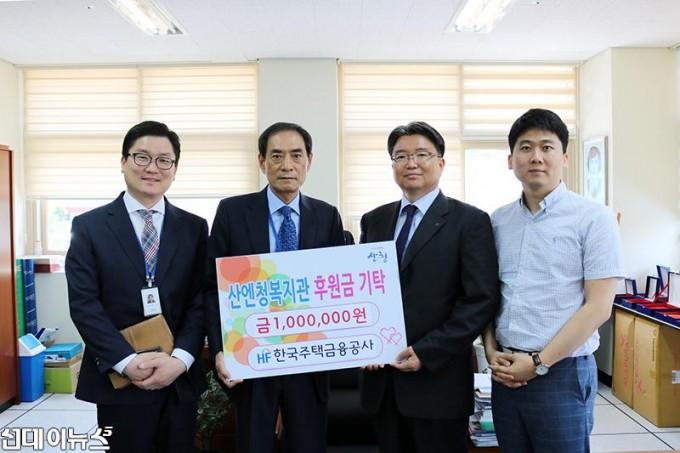 한국주택금융공사 산엔청복지관에 후원금 전달 (2)-1.jpg