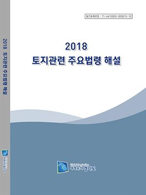 7.표지-토지관련주요법령해설2018.jpg