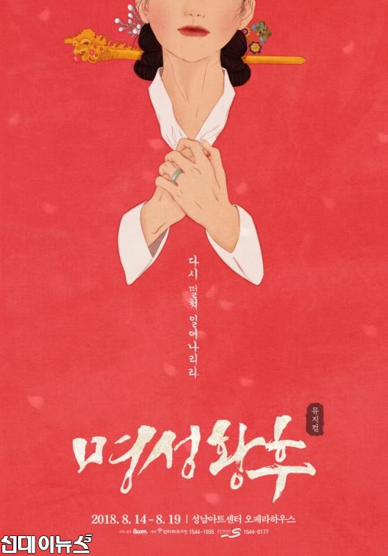 2018명성황후(성남)_포스터.jpg