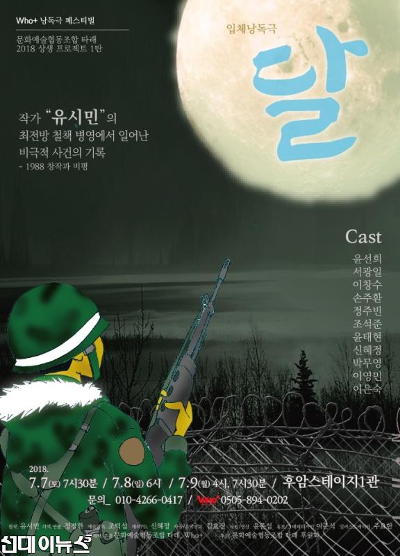 20180707토8일9월-유시민-달-포스터-타래-B2.jpg