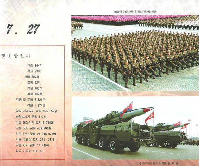 북한 월간 조선 2011년 7호-위대한 령도, 승리의 7.27.jpg