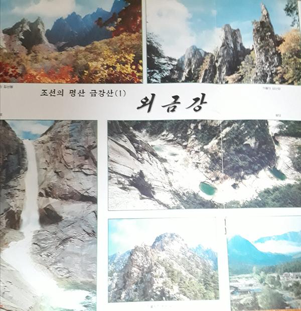 조선의-명산-금강산(1)-외금강-북한-월간(月刊)-조선.jpg