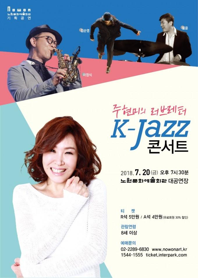 재즈 콘서트_주현미의 러브레터.jpg