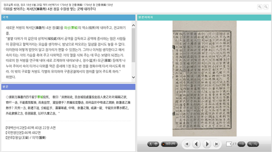 정조실록 40권, 정조 18년 6월 28일 4번째 기사. 사진자료 중앙일보..jpg