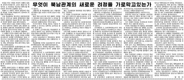 2018년7월31일자 로동신문 6면 논설.jpg