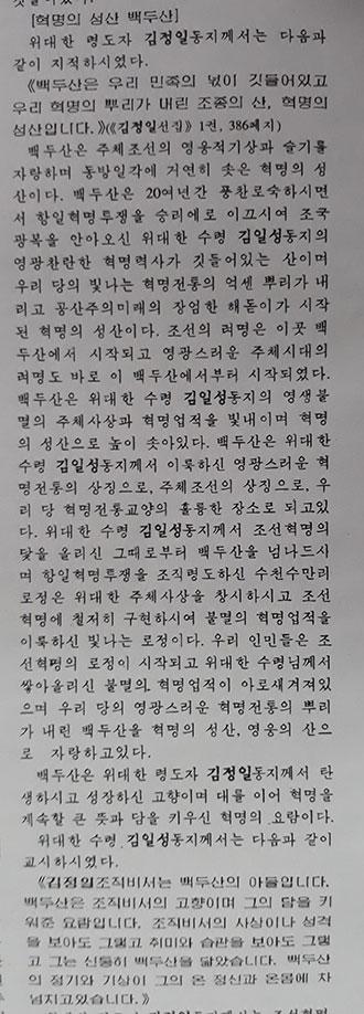 북한-조선대백과사전(12)-백두산-설명-중-일부..jpg