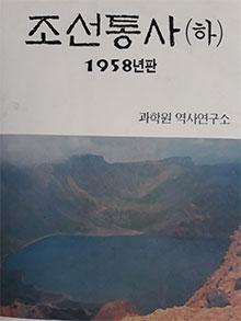과학원-역사연구소-편찬-조선통사(하)-1958년-판.jpg