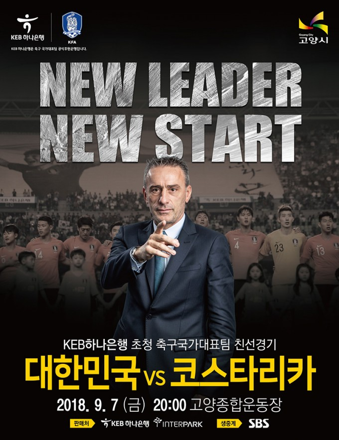 1_'벤투호', 내달 7일 고양종합운동장에서 데뷔전.jpg