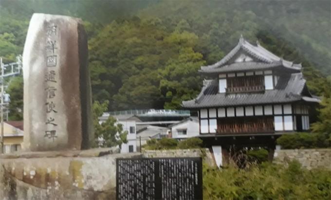 일본-대마도-조선국통신사지비(朝鮮國通信使之碑).jpg