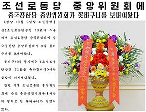 중국 공산당이 조선로동당에 꽃바구니 보냄-사진 10월 10일 자 로동신문 1면..jpg