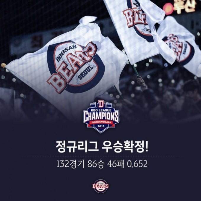 2.두산 우승_출처 두산베어스.jpg