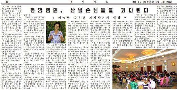 북한 대외선전매체 통일신보-2810.8.4..jpg