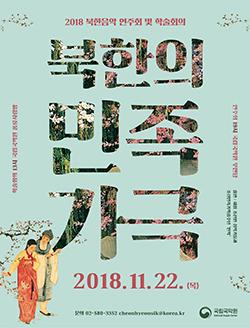 국립국악원-학술회의-북한의-민족가극-포스터---0.jpg