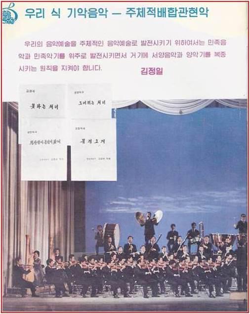 북한-음악예술-자료-주체예술의-위대한-년륜.jpg