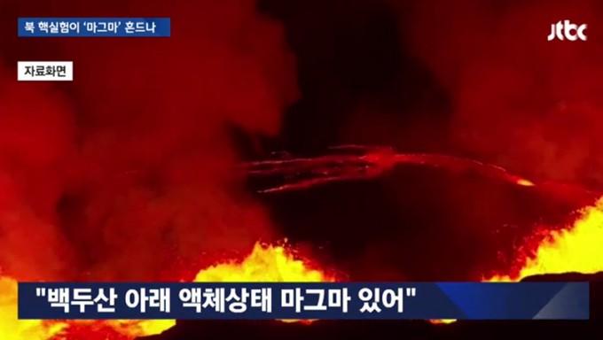 [백두산 활화산] 액체상태 마그마-자료화면-JTBC.jpg