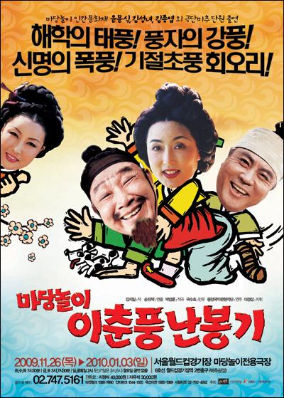 마당놀이-이춘풍-난봉기-포스터-2009년.jpg
