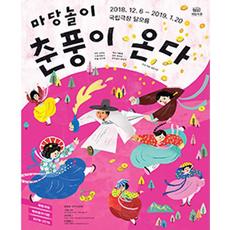 마당놀이-춘풍이-온다-2018.12.6~2019.1.20.jpg