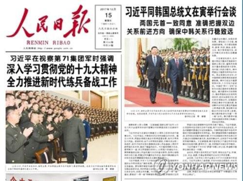 중국-공산당-기관지-인민일보,-한중-정상회담-1면-보도.jpg