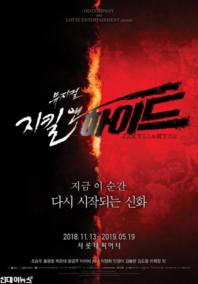 [지킬앤하이드] 2018 포스터(제공.오디컴퍼니).jpg