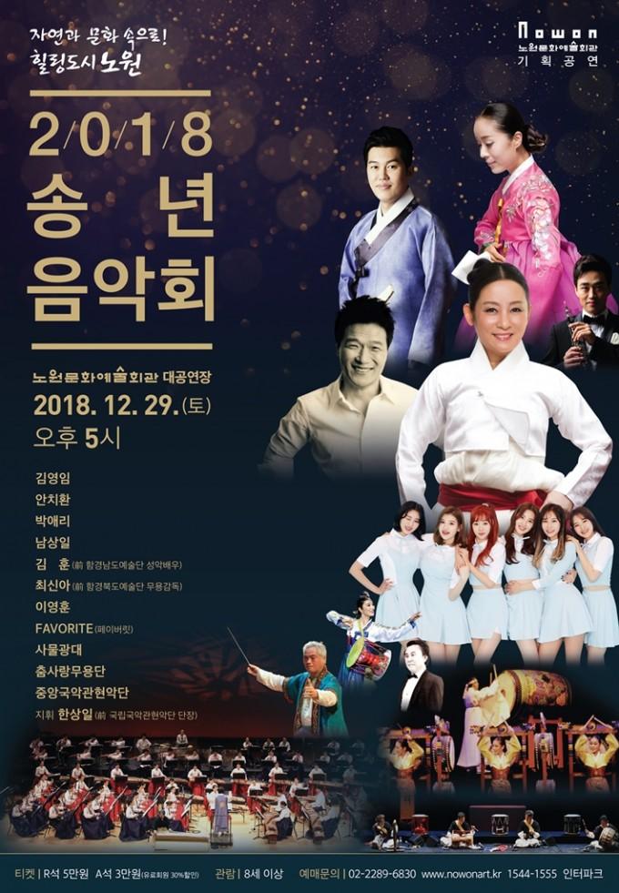2018 송년음악회_포스터.jpg