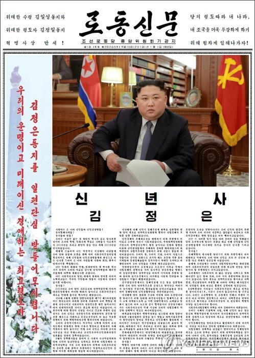 북한-신년사-김정은-위원장--로동신문--2019년-1월-1일.jpg