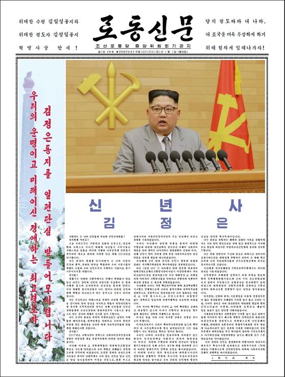북한-신년사-김정은-위원장--로동신문--2018년1월1일.jpg