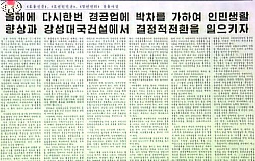 북한-신년공동사설--로동신문--2011년-1월-1일.jpg