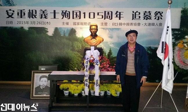 중국-다렌-뤼순감옥-안중근의사-순국-105주년-추모제-필자.jpg