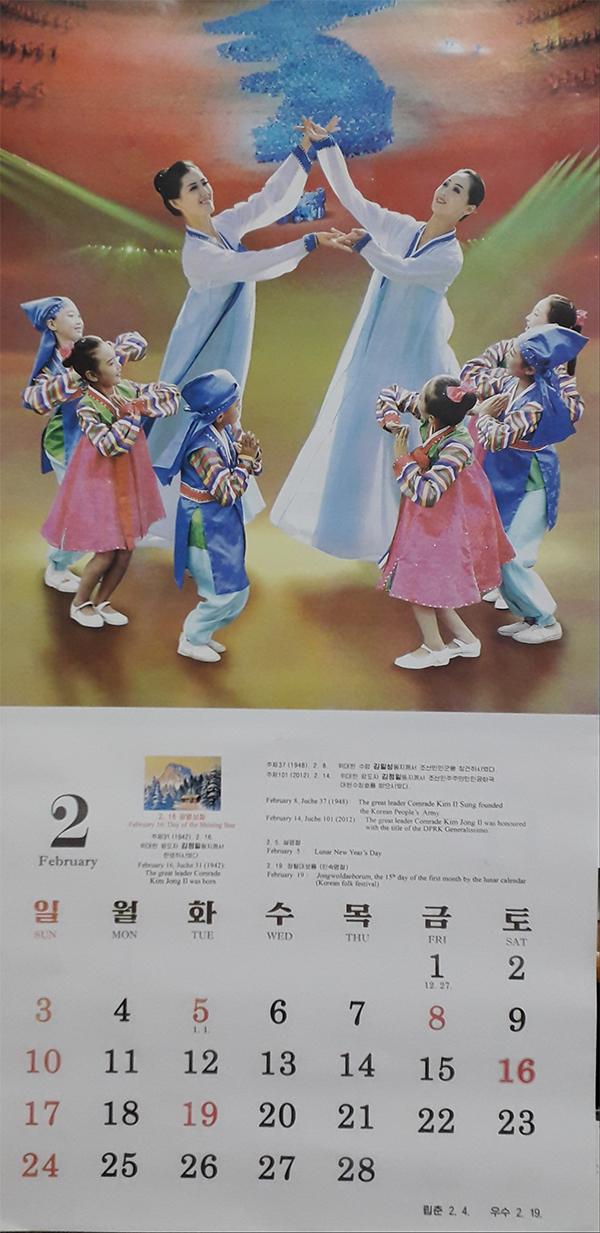 2019년-북한-달력-2월-북한-외국문출판사-발행.jpg