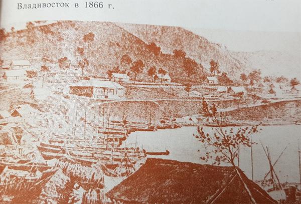 1866년-블라디보스토크시-건설-초기의-모습-사진제공-정은상교수.jpg