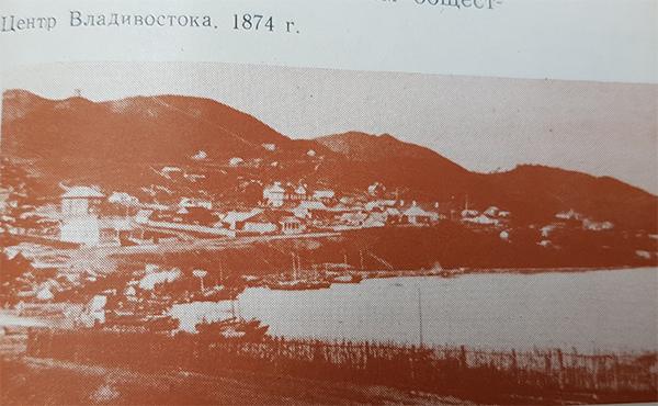 1874년-금각만-기슭의-블라디보스토크시-중심가-전경-사진제공-정은상교수.jpg