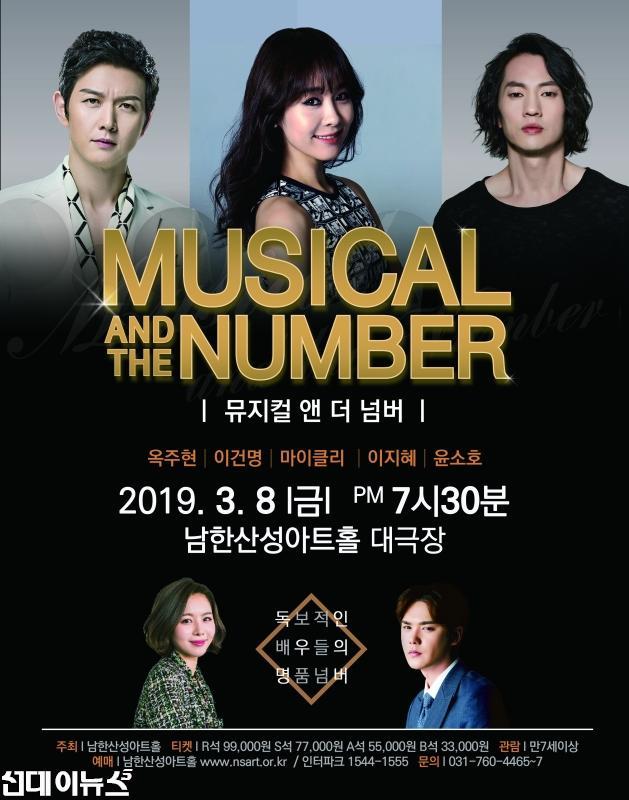 남한산성아트홀 뮤지컬앤더넘버 포스터.jpg
