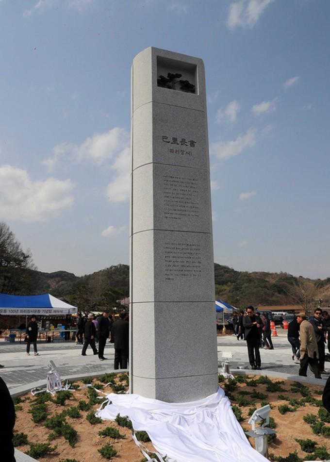 경상남도 산청군-파리장서 기념탑-산청군 제공.jpg