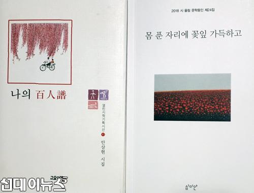 길손-안삼현-詩集-나의-百人譜-&-2018-시·울림문학동인-제24집.jpg