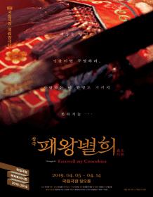 한국-2019년4월5일~4월14일-국립창극단-창극-패왕별희-포스터.jpg