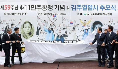 김주열-열사-추모식-마산중앙부두-2019년-4월-11일.jpg